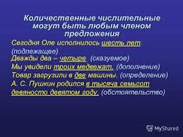 Презентация на тему Урок русского языка в классе Имя  8 Количественные числительные