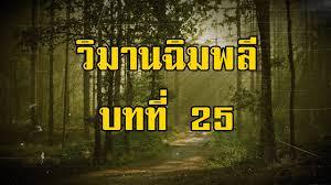 ล่องไพร วิมานฉิมพลี บทที่ 25 ตาเกิ้น มือเทวดา