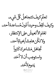 Pin By هيفا قلو On ايجابيات Arabic Proverb Arabic Quotes Love