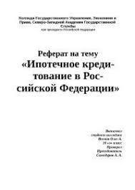 Ипотечное кредитование в Российской Федерации реферат по экономике  Ипотечное кредитование в Российской Федерации реферат по экономике скачать бесплатно развитие залог кредит недвижимость собственность деньги