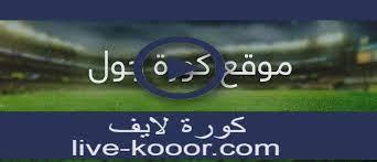 كورة جول kora goal لبث المباريات بث مباشر kooora goal لايف