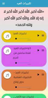تكبيرات عيد الاضحى für Android - APK herunterladen