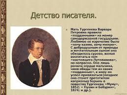 Тургенев презентация о биографии на тему жизни и творчества  Презентация Тургенев