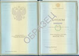 Диплом магистра СтудПроект Диплома магистра 2004 2009 гг