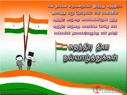 Independence Day Quotes In Tamil Tamillinescafecom