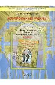 Книга Контрольные работы к учебнику Обществознание Как жить  Контрольные работы к учебнику Обществознание Как жить по законам общества 9 класс