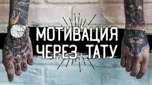 мотивация через тату забитые руки 17