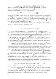 Компенсационный метод измерения реферат по физике скачать  Это только предварительный просмотр