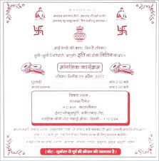 Wedding Card Template Adorable Indian Wedding Card Template Skincenseco