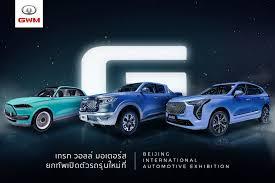 GWM Thailand - คุ้มค่าการรอคอย!...