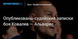 Опубликованы судейские <b>записки</b> боя Ковалев — Альварес