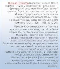 Реферат на тему История Зимних Олимпийских игр Контент  Подпись Пьер де Кубертен родился <a title