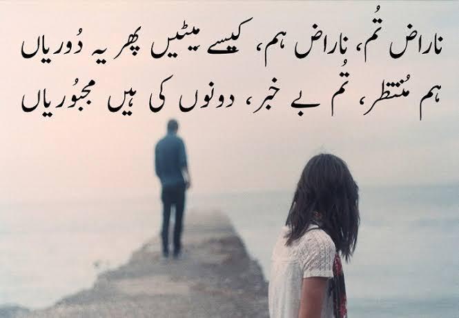 naraz shayari images urdu