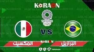 موعد مباراة البرزايل والمكسيك في نصف نهائي أولمبياد طوكيو والقنوات الناقلة  - كورة في العارضة