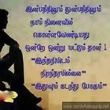 tamil love feel dialogues whatsapp dp 15 tamil love feelings