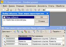 Отчет по практике Система С Предприятие ru Разработка конфигурации для предприятия ООО На все руки мастер