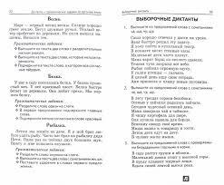 Иллюстрация из для Лучшие диктанты и грамматические задания  Иллюстрация 1 из 11 для Лучшие диктанты и грамматические задания по русскому языку 1 класс