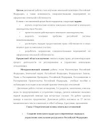 Оформление земельной собственности docsity Банк Рефератов Это только предварительный просмотр