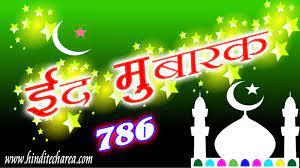 Eid Mubarak Cards Happy Eid Mubarak ...