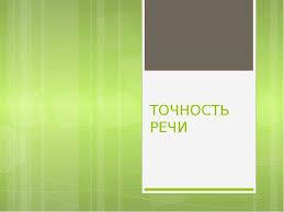 РЕЧИ онлайн урок по теме Русский язык ТОЧНОСТЬ РЕЧИ онлайн урок по теме Русский язык