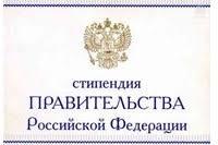 КНИТУ Программа Диплом стандарт ФГОС ВПО для заполнения бланков  20 12 2017 Конкурс на получение стипендии Правительства Российской Федерации по приоритетным направлениям модернизации и технологического развития