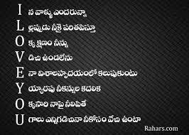 Telugu Love Quotation Bank