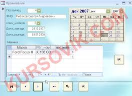 База данных Гостиница версия Курсовая работа на ms access  курсовая работа по програмированию