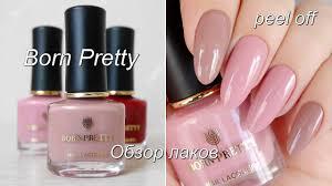 Born pretty <b>Peel Off nail</b> polish//Как наносить, сушить и снимать ...