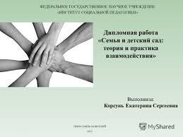 Презентация на тему Дипломная работа Семья и детский сад  1 Дипломная работа