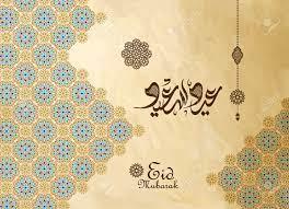 """Eid Mubarak"""" Grußkarte - Islamischen Hintergrund Für Muslime Feiertage Wie """"Eid  Al Fitr, Eid Al Adha, Und Ramadan"""". Die Arabische Kalligraphie Bedeutet ''  Eid Mubarak '' = Glücklich Urlaub. Lizenzfrei Nutzbare Vektorgrafiken,"""