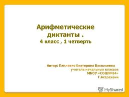Материал по русскому языку класс по теме Контрольные работы  Диктанты по занкову 2 класс 3 четверть