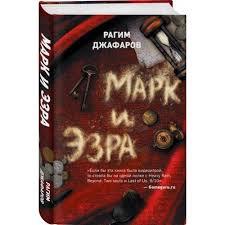 Книга «<b>Марк и</b> Эзра», автор <b>Рагим Джафаров</b> – купить по цене ...