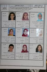 البنات فى المقدمة.. 99 طالبا وطالبة أوائل الإعدادية بالقاهرة (صور) - اليوم  السابع