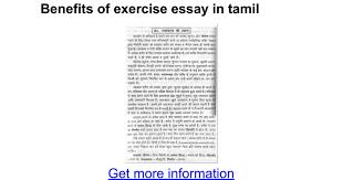 benefits of exercise essay in tamil google docs
