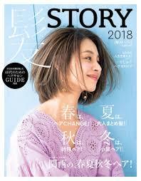 40代の人生を変えるヘアカタログ 髪story 2018 Vol05 がついに発売