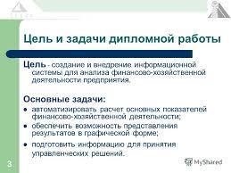 Презентация на тему Информационная система Анализ финансово  3 3 Цель и задачи дипломной работы Цель создание и внедрение информационной системы