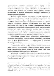 Понятие и система источников права социального обеспечения Дипломная Дипломная Понятие и система источников права социального обеспечения 6