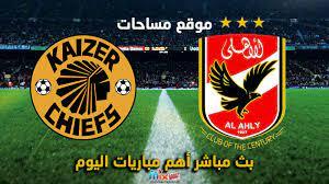 بث مباشر   مشاهدة مباراة الاهلي وكايزر تشيفز اليوم السبت في نهائي دوري  أبطال إفريقيا