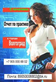 Отчеты по практике с печатью Волгоград ВКонтакте Отчеты по практике с печатью Волгоград