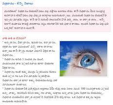 telugu web world gods gift eye donation gods gift eye donation
