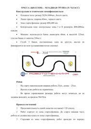 Структура и объем диссертации Биатлон robonord