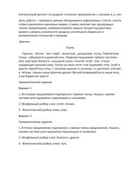 Входная контрольная работа по русскому языку для класса Диктант  Контрольный диктант по разделу Сложное предложение с союзами и а