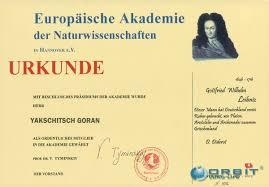 Диплом Европейской Академии Естественных Наук Орбит Лонг Лайф  Диплом Европейской Академии Естественных Наук