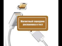 Магнитный зарядник с Алиекспресс, распаковка и тест! <b>Magnetic</b> ...