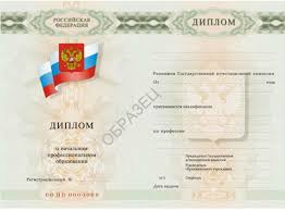 Диплом НПО СтудПроект Обложка · Титульный лист · Оборотная сторона диплома начального профобразования
