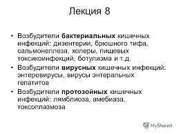 Презентация на тему Микробиология Лекция Частная  4 Лекция