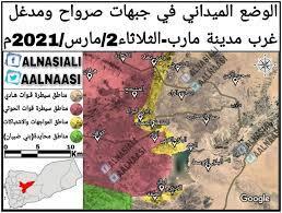 آخر تطورات المعارك في مأرب .. ومناطق سيطرة الحوثيين والشرعية حتى هذه اللحظة  .. خريطة