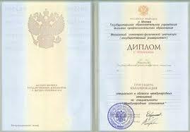 Купить диплом МИФИ по доступной цене Диплом НИЯУ МИФИ ядерного  Диплом НИЯУ МИФИ