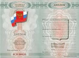 Образец диплома о высшем образовании в украине следует лишь обозначить основу и высказать свое мнение по теоретическим положениям дипломной образец диплома о высшем образовании в украине работы