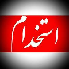نتیجه تصویری برای خبر استخدام وزارت نیرو در مرداد 97
